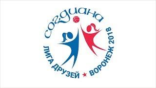 "14.05.18 Баскетбол. ""Лига друзей"". Воронеж. СКЦ ""Согдиана""."