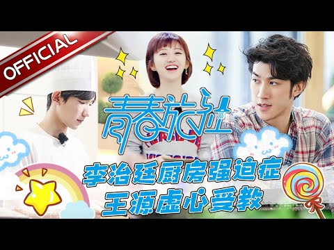【Full】Youth Inn EP.9 Wang Yuan Performs Magic For Children   SMG  HD