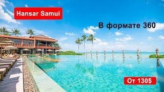 Обзор отеля Hanzar Samui 5*, Самуи. В формате 360