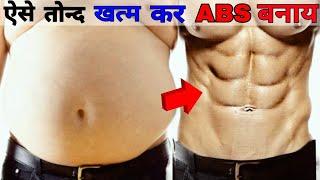 99% ये है असल वजहा पेट खत्म होकर ABS ना बनने की - How To Lose Belly Fat In One Week