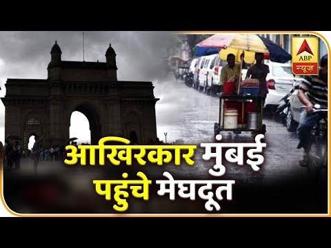 मौसम: आखिरकार मुंबई पहुंचा मॉनसून, जानिए अहम जानकारी, अब तक कितनी बारिश, आज कहां होगी बारिश ?