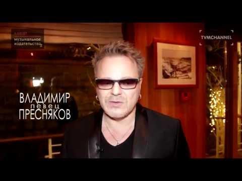 Владимир Пресняков в проекте