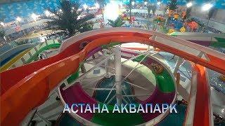 Астана, аквапарк.