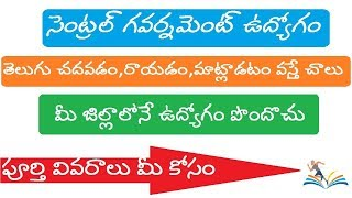 latest central government jobs in every district of AP state if you know telugu