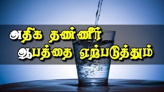 Does more intake of water cause Brain swelling?