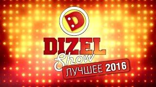 Лучшие приколы Дизель шоу 2016
