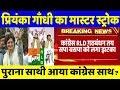 priyanka-gandhi-loksabha-election-congress-rld-alliance
