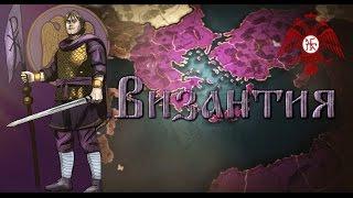 Total War: ATTILA Византийская Империя - Сожжены и Развеяны #34