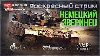 НЕМЕЦКИЙ ЗВЕРИНЕЦ в WAR THUNDER!