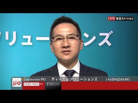 ディーエムソリューションズ[6549]JASDAQ IPO