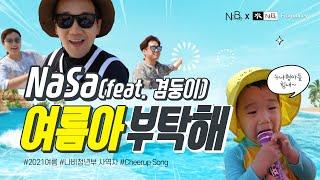 NaSa('나'비청년부 '사'역자)_여름아 부탁해(feat.겸둥이)ㅣCheerup Song l 2021 여름