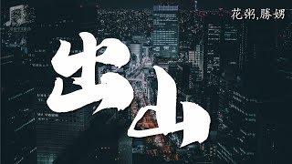 花粥/勝娚 - 出山 『超高无损音乐』【動態歌詞Lyrics】 MP3