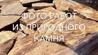видео облицовка под камень в Ростове-на-Дону