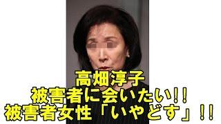 女優の高畑淳子(61)が29日、強姦(ごうかん)致傷容疑で逮捕され...