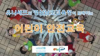 유니세프 - 경상남도교육청 어린이 안전교육