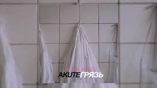 AKUTE - KOMA intro (feat Грязь)