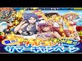 LUCK IS HYPE!!! SWIMSUIT BANNER SUMMONS!! Naruto Shinobi Collection