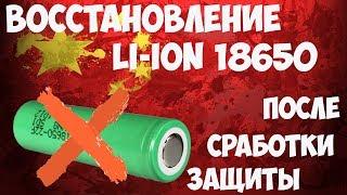 🔋Восстановление li-ion аккумулятора 18650, севшего в 0 или после сработки защиты!