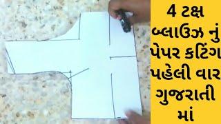 four tuks blouse paper Cutting in gujarati / Vanshika fashion