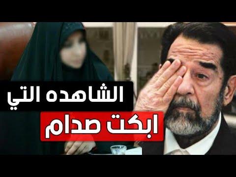 """الشاهده التي ابكت """"صدام حسين"""" في المحكمه"""