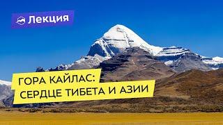 Гора Кайлас: сердце Тибета и Азии