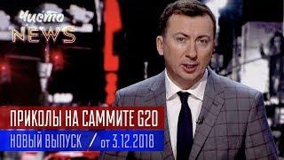 Смешные Моменты на Саммите G20 в Аргентине - Новый ЧистоNews от 03.12.2018
