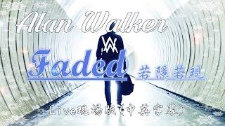 〓Faded【若隱若現】Live現場版- Alan Walker feat. Iselin Solheim 中文字幕〓