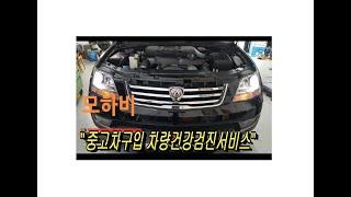 """모하비 3.0S """"2012년식 7만키로탄 중고차상태는 …"""