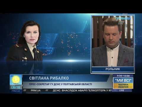 Аварія гелікоптера в Кременчуці: працівники ДСНС встановлять мобільні електростанції