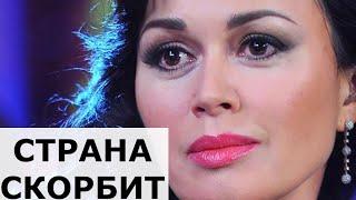 Час назад пришла новость: Вот и настал конец для Анастасии Заворотнюк...
