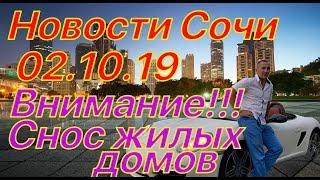 Новости Сочи 02.10.19 Снос жилых домов!!! Сколько еще снесут ?