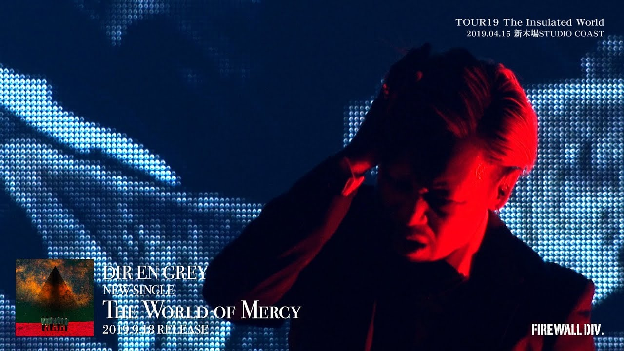 DIR EN GREY - NEW SINGLE『The World of Mercy』(2019.9.18 RELEASE) 特典映像 Trailer