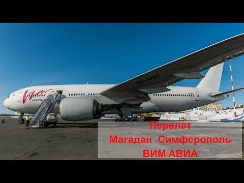 Авиабилеты в Сочи БЕЗ НАЦЕНКИ Билеты на самолет в Сочи