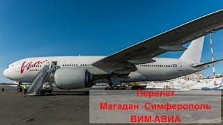 ВИМ АВИА. Магадан - Симферополь