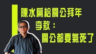 【紀念特輯】陳水扁給關公拜年 李敖:關公都要氣死了!《李敖大哥大》