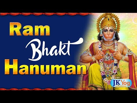 Ram Katha | Ram Bhakt Hanuman | Ramayan | 2018 |Hanuman Jayanti Special