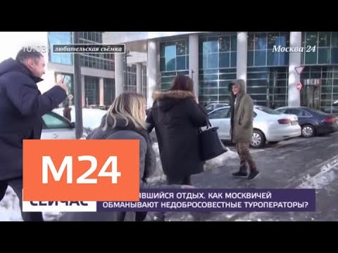 Смотреть Как москвичей обманывают недобросовестные туроператоры - Москва 24 онлайн