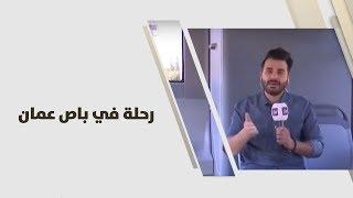 رحلة في باص عمان