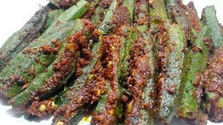 Bharwa bhindi l bhindi masala recipe l Stuffed Ladyfinger recipe