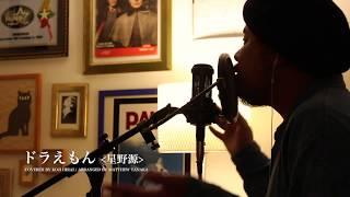 星野源 -ドラえもん / COVER / 映画ドラえもん のび太の宝島』主題歌