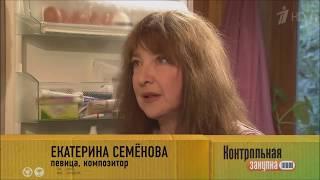 Смотреть Екатерина Семёнова и Михаил Церишенко в программе