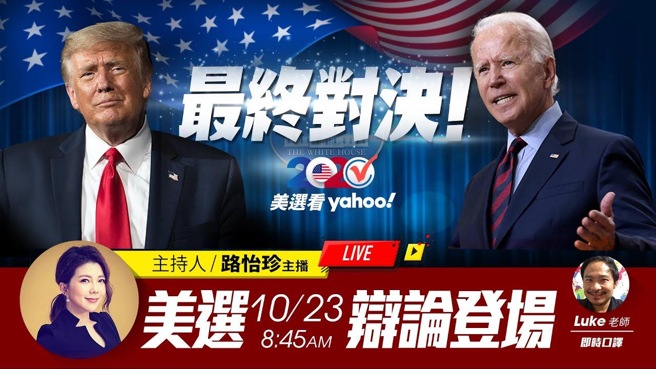 【路怡珍口譯轉播】美國大選辯論最終戰 川普再槓拜登 六大議題過招