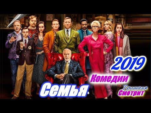 Семья. Комедии 2019 года про семью, семейные пары, про детей отношения в семье. Фильмы комедия 2019