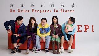 《演員的自我收養》'An Actor Prepares to Starve' EP1