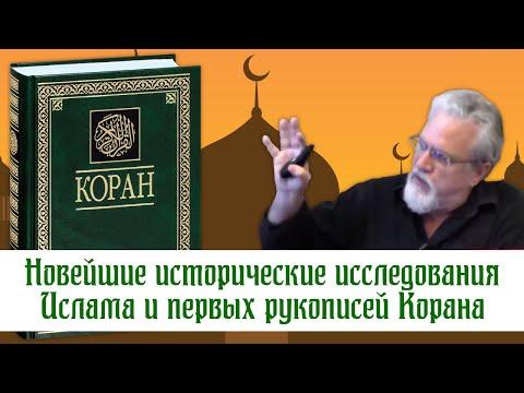 Новейшие исторические исследования Ислама и первых рукописей Корана