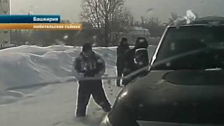 Полицейские не стали задерживать участников вооруженного конфликта под Уфой