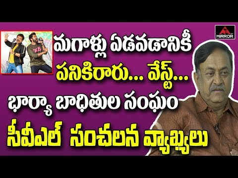CVL Narasimha Rao Comments On Bharya Badhitula Sangham Victims   Divorce Cases   Mirror Tv
