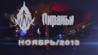 Трейлер Пираньи 2013