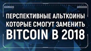 Перспективные альткоины 2018, которые могут заменить Bitcoin