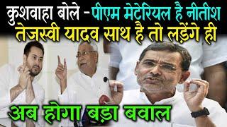 JDU वाले Upendra Kushwaha ने लहका दिया इसबार, CM Nitish है PM मैटेरियल, Tejashwi Yadav साथ है तो फिर